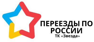 Квартирные переезды по России круглосуточно!